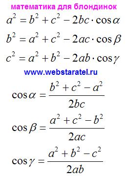 Теорема косинусов. Три варианта теоремы косинусов. Математика для блондинок.