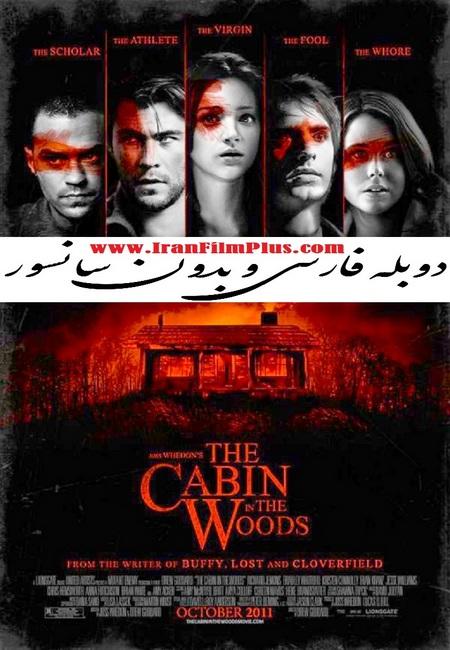 فیلم دوبله: کلبه ای در جنگل (2012) The Cabin in the Woods