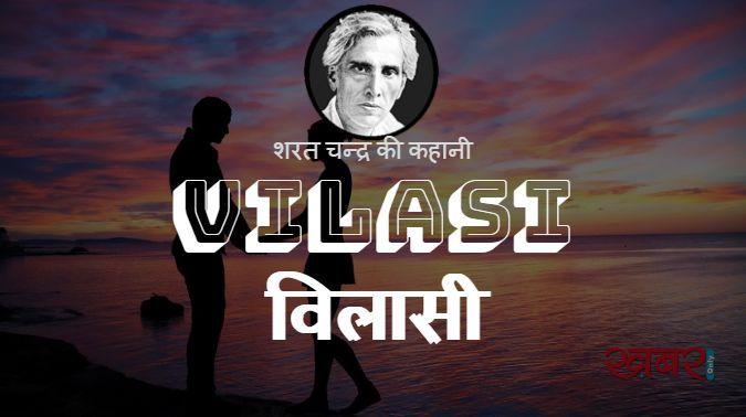 विलासी शरत चन्द्र की हिंदी में कहानिया