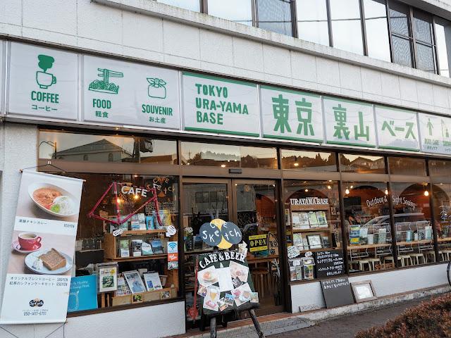 武蔵五日市駅 東京裏山ベース