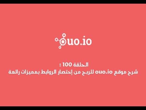 شرح موقع Ouo Io للربح من إختصار الروابط مستراحمدللمعلوميات