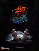 Devi Sri Prasad Movie First Look-thumbnail-1