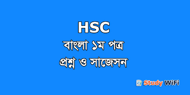 hsc bangla 1st paper question and suggestion