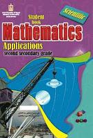 تحميل كتاب الرياضيات التطبيقية باللغة الانجليزية للصف الثانى الثانوى - applied-math-english-second-secondary