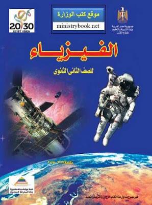 كتاب الفيزياء للصف الثانى الثانوى