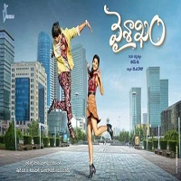 Visakham Songs Download,Visakham Mp3 Songs, Visakham Audio Songs Download, Harish Visakham Songs Download,Visakham 2017 Telugu movie Songs, Visakham 2017 audio CD rips