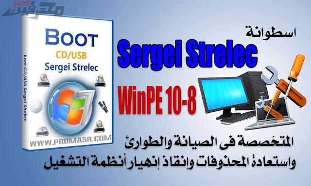 اسطوانة Sergei Strelec المتخصصة فى الصيانة والطوارئ واستعادة المحذوفات وإنقاذ إنهيار أنظمة التشغيل