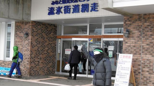 北海道旅行で網走へ。流氷街道網走。