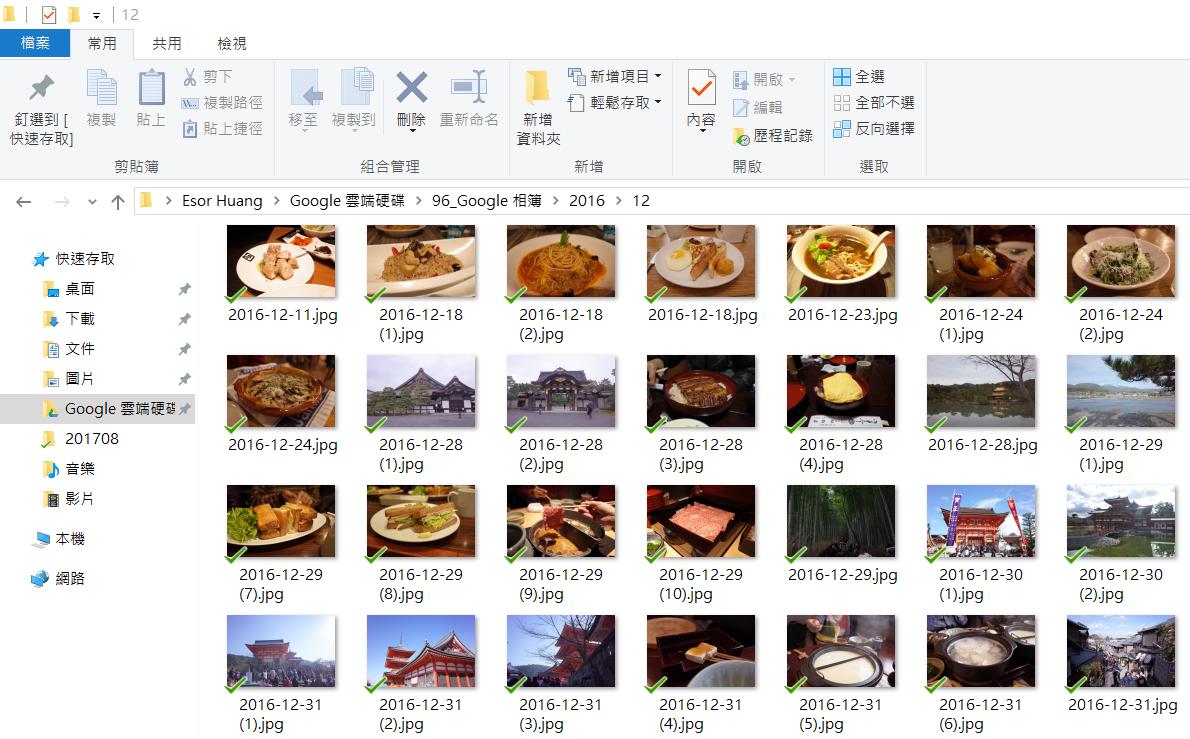 如何把 Google 相簿照片備份回電腦,而且全自動備份的教學