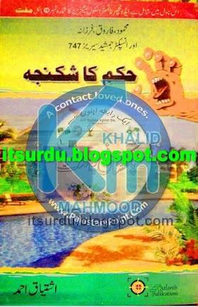 Hukam Ka Shikanja By Ishtiaq Ahmed