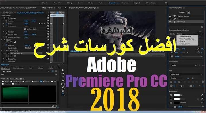 تعلم المونتاج على برنامج adobe premiere pro