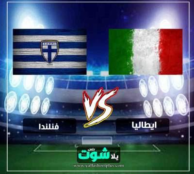 مشاهدة مباراة ايطاليا وفنلندا بث مباشر اليوم 23-3-2019 في تصفيات يورو 2020