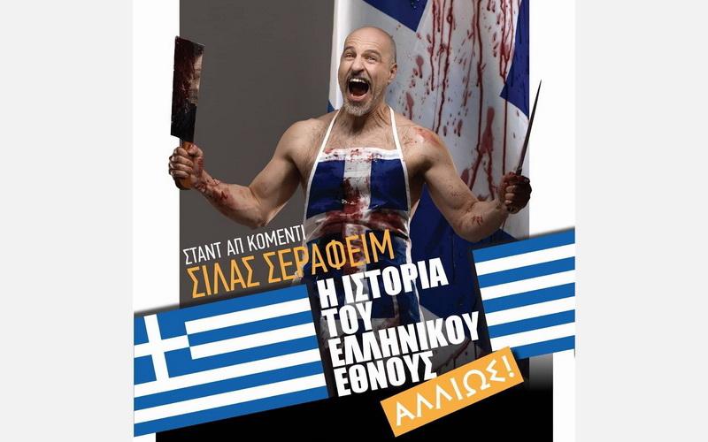 Ο Σίλας Σεραφείμ με stand-up comedy σε Ορεστιάδα και Αλεξανδρούπολη