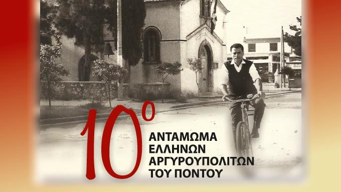 10ο Αντάμωμα Ελλήνων Αργυρουπολιτών του Πόντου