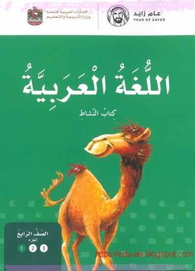 كتاب النشاط مادة اللغة العربية للصف الرابع الفصل الدراسي الأول 2019-2020