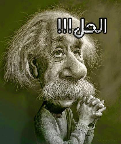حل لغز اينشتاين بالتفصيل