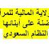 الولاية المالية للمرأة الحاضنة على أبنائها  في النظام السعودي