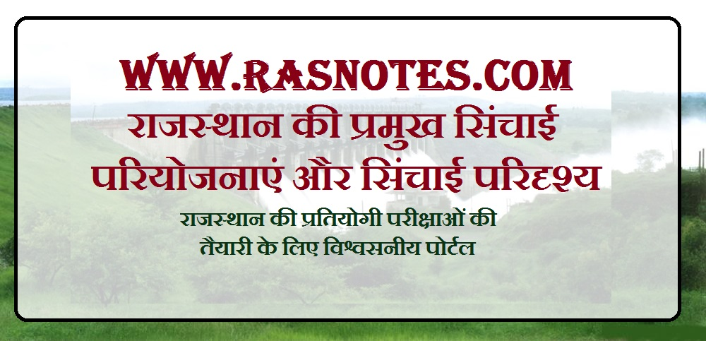 Major irrigation projects of Rajasthan in Hindi