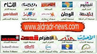 عناوين الصحف السياسية السودانية الصادرة الخميس 12 مايو 2016م