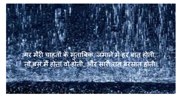 Shayari on Barish