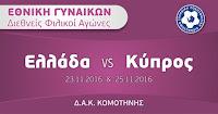 Νέα φιλική νίκη της εθνικής γυναικών επί της Κύπρου με 5-1 στην Κομοτηνή