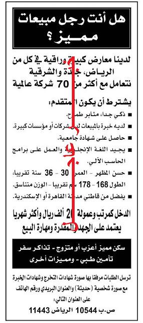 وظائف بدولة السعودية وراتب يزيد عن 20000 ريال سعودى شهرياً منشور الاهرام 25 / 3 / 2016