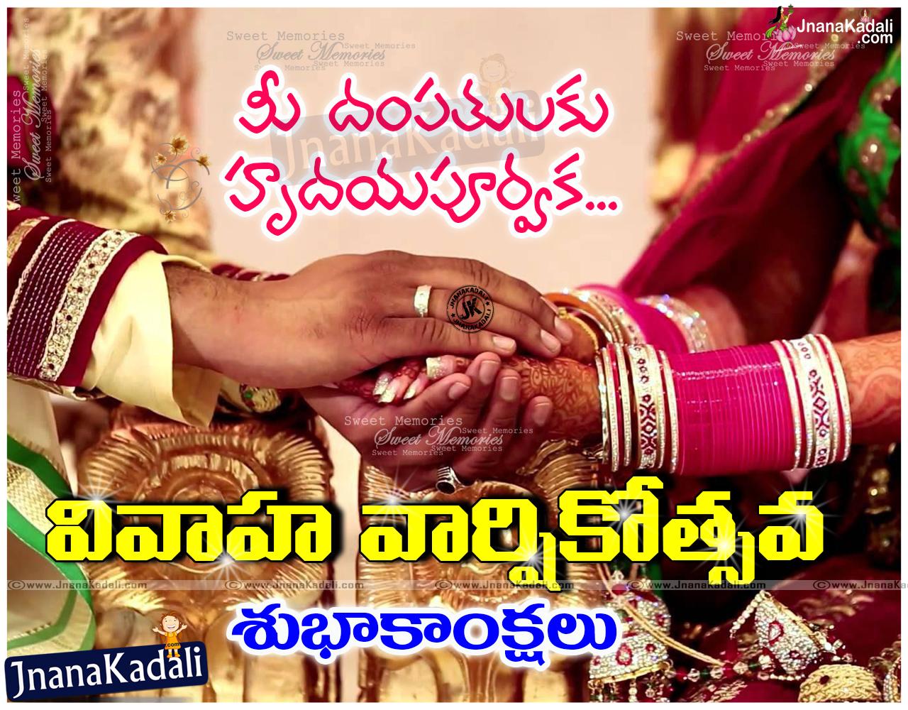 Best telugu marriageday greetings wishes jnana kadali