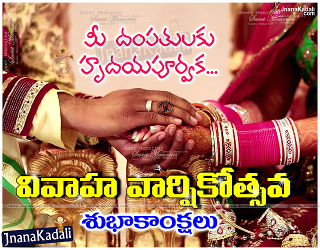 Happy marriage day greetings in Telugu, nice marriage day greeting cards in Telugu, marriage day wishes messages in Telugu, beautiful heart touching love messages on marriage day in Telugu for wife for husband, happy wedding anniversary greetings in Telugu, best Telugu wedding anniversary images backgrounds flex designs, new latest free down load online trending Telugu marriage day greetings for friends face book Google plus.