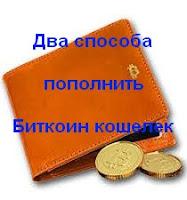 http://www.iozarabotke.ru/2017/11/dva-sposoba-popolnit-bitkoin-koshelek.html