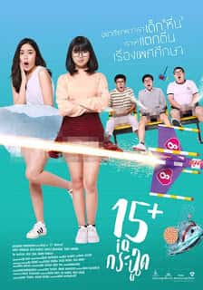 Download Film 15+ IQ Krachoot (2017) Subtitle Indonesia