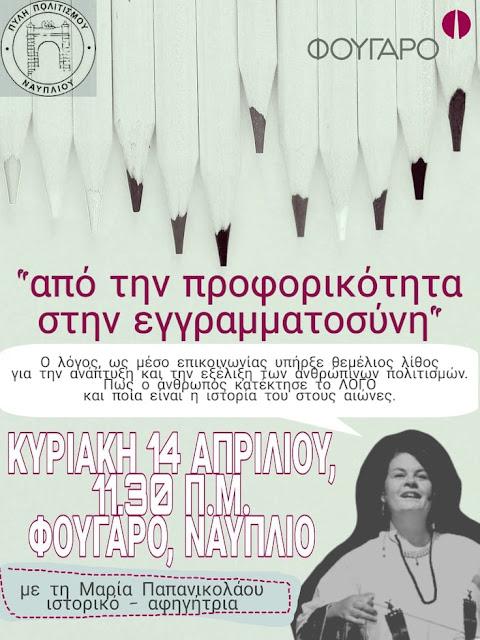 Εκδήλωση από την Πύλη Πολιτισμού Ναυπλίου: «Από την προφορικότητα στην εγγραμματοσύνη»