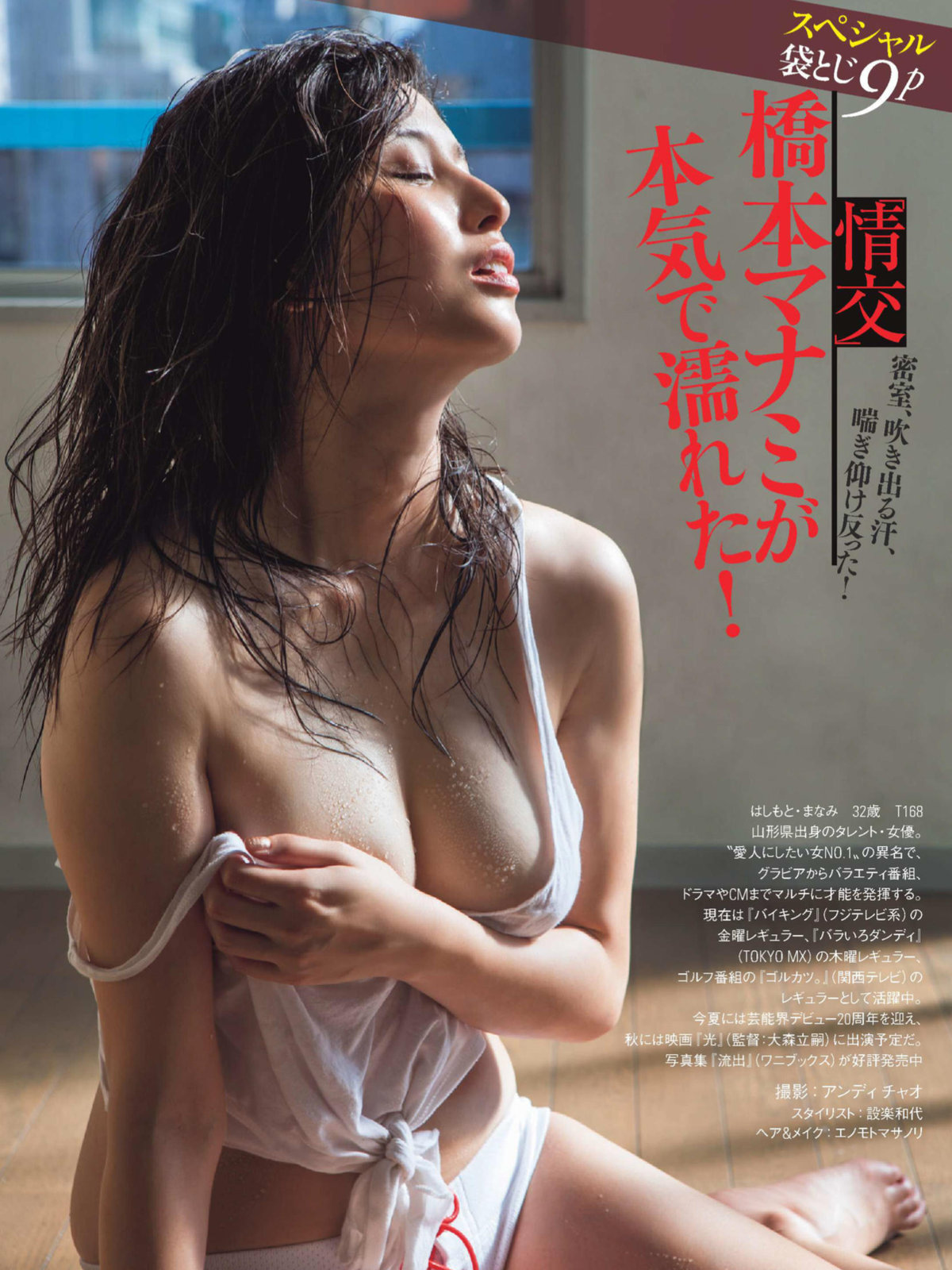 Manami Hashimoto 橋本マナミ, FRIDAY 2017.07.07 (フライデー 2017年07月07日号)