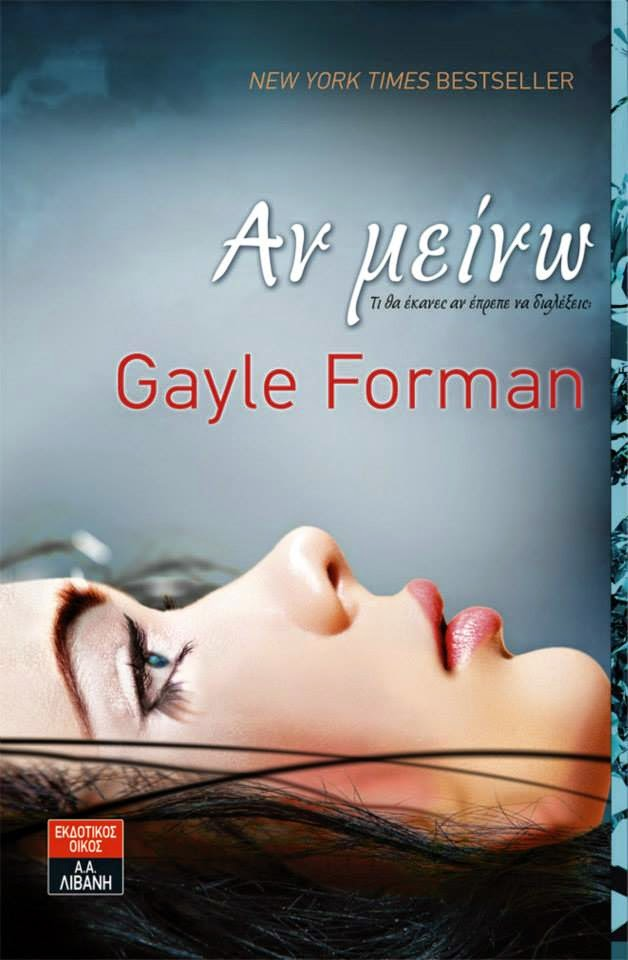 http://www.culture21century.gr/2014/08/gayle-forman-book-review.html