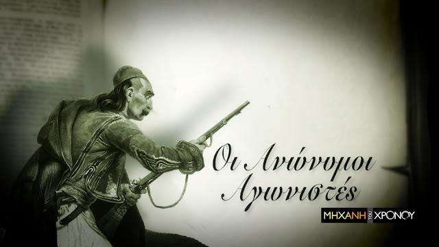 """Το αφιέρωμα """"Οι αδικημένοι ήρωες του 1821"""" από τη Μηχανή του χρόνου που γυρίστηκε στο Ναύπλιο (βίντεο)"""