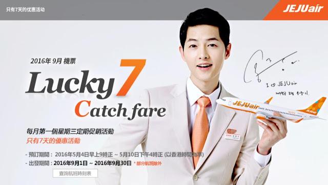 新代言人宋仲基上場! 濟州航空【Lucky 7】香港飛 首爾 單程機位 $450起,星期三(5月4日)早上9時開搶!