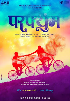 Perfume Marathi Movie