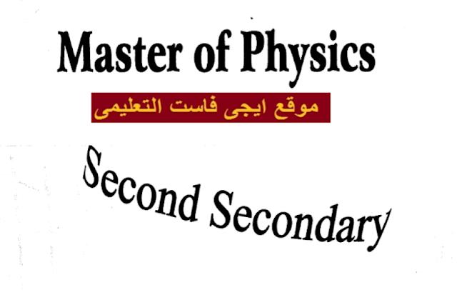 تحميل مذكرة فيزياء لغات physics تانية ثانوي ترم اول 2019 مستر طارق حسني