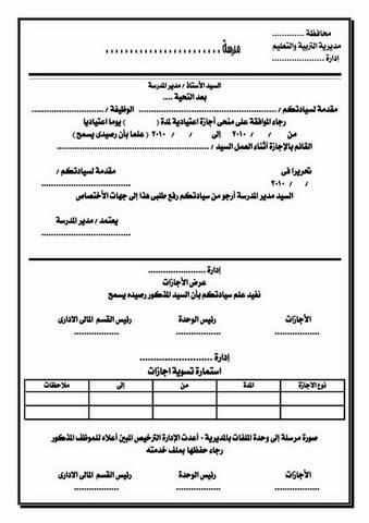 أوراق إدارية تحتاجها مدرسة 12043229_43404406011