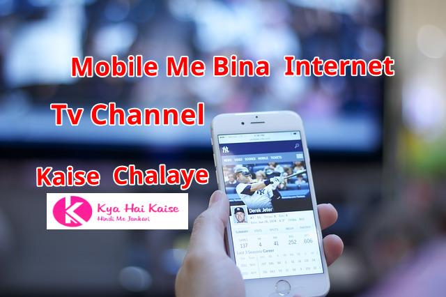 Mobile Me Bina Internet Ke Tv Channel  Kaise Chalaye