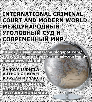 Международный Уголовный Суд и Современный Мир.