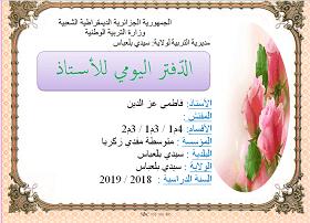 الكراس اليومي لاستاذ مادة اللغة العربية في التعليم المتوسط  وورد WORD