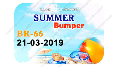 Summer Bumper 2019, Kerala next Bumper summer bumper 2019 (BR 66) , kerala lottery 21/3/2019, kerala lottery result   21.3.2019, kerala lottery results 21-03-2019, summer bumper lottery BR 66 results 21-03-2019, summer bumper lottery BR   66, live   summer bumper lottery BR-66, summer bumper lottery, kerala lottery today result summer bumper, summer bumper   lottery (BR-66) 21/03/2019, BR 66, BR 66, summer bumper   lottery BR66, summer bumper lottery 21.3.2019, kerala lottery   21.3.2019, kerala lottery result 21-3-2019, kerala lottery result 21-3-2019, kerala lottery result summer bumper,   summer   bumper lottery result today, summer bumper lottery BR 66, www.keralalotteryresult.net/2019/03/21 BR-66-live-summer   bumper-lottery-result-today-kerala-lottery-results,   keralagovernment, result, gov.in, picture, image, images, pics, pictures   kerala lottery, kl result, yesterday lottery results, lotteries results, keralalotteries, kerala lottery,   keralalotteryresult, kerala   lottery result, kerala lottery result live, kerala lottery today, kerala lottery result today, kerala lottery results today, today kerala   lottery result, summer   bumper lottery results, kerala lottery result today summer bumper, summer bumper lottery result,   kerala lottery result summer bumper today, kerala lottery summer bumper today   result, summer bumper kerala lottery result,   today summer bumper lottery result, summer bumper lottery today result, summer bumper lottery results today, today kerala   lottery   result summer bumper, kerala lottery results today summer bumper, summer bumper lottery today, today lottery   result summer bumper, summer bumper lottery result today,   kerala lottery result live, kerala lottery bumper result, kerala   lottery result yesterday, kerala lottery result today, kerala online lottery results, kerala lottery draw, kerala lottery   results,   kerala state lottery today, kerala lottare, kerala lottery result, lottery today, kerala lottery today draw result, kerala lottery   online purchase, kerala lottery online buy, buy   kerala lottery online