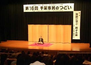 三遊亭楽春講演会、落語に学ぶ親子の絆の風景。