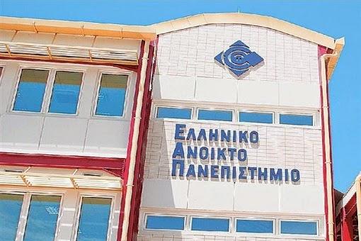 Διήμερο Θεολογικό Συνέδριο από το Ελληνικό Ανοικτό Πανεπιστήμιο