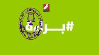 البراءه في جريمة الغياب عن الوحده العسكريه 2020 . The innocence of the crime of absence from the army