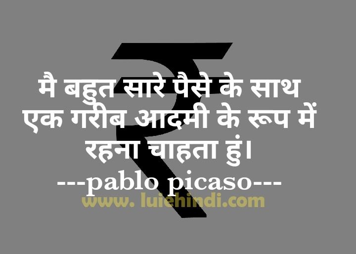 https://www.luiehindi.com/2019/04/money-quotes-in-hindi.html
