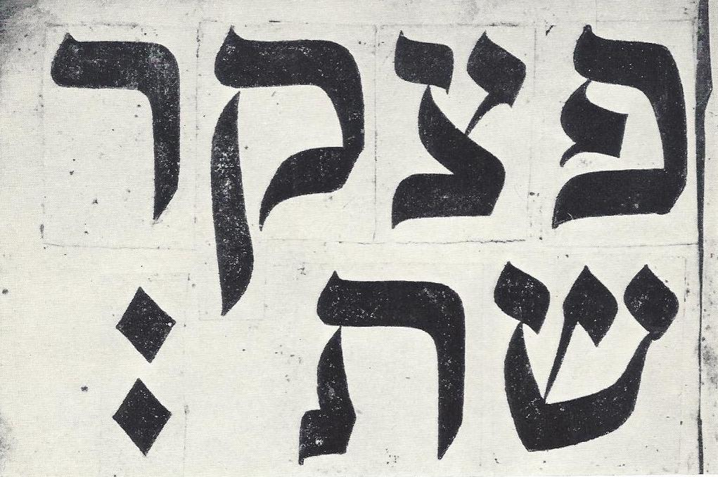 Hollander Books Blog Amsterdam Hebrew Imprints