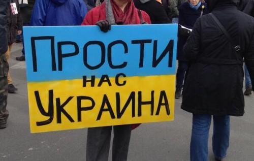 Россияне: прости нас, Украина