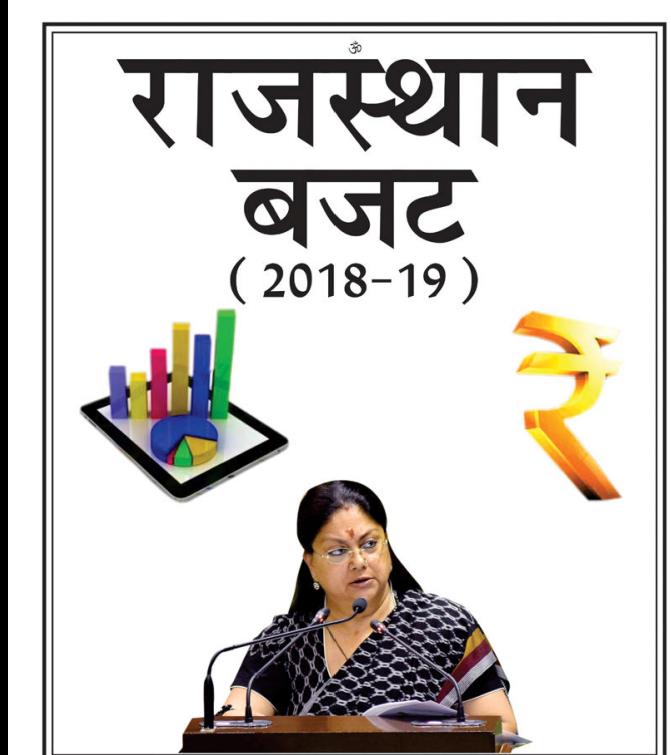 राजस्थान के बजट में इन नई भर्तियो का खुला पिटारा,शिक्षा विभाग सहित अन्य सभी इन पदों पर होगी भर्ती ,देखे युवाओ से जुड़ी इस  बड़ी खबर को...