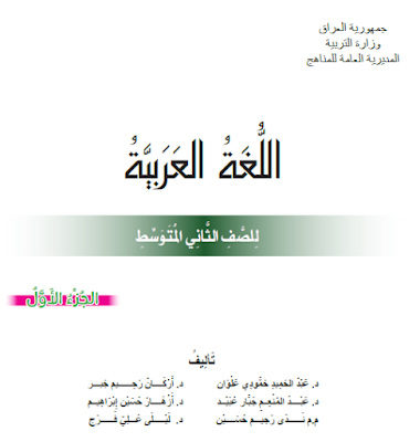 تحميل كتاب اللغة العربية للصف الثانى المتوسط الجزء الاول 2017-2018-2019-2020-2021-العراق